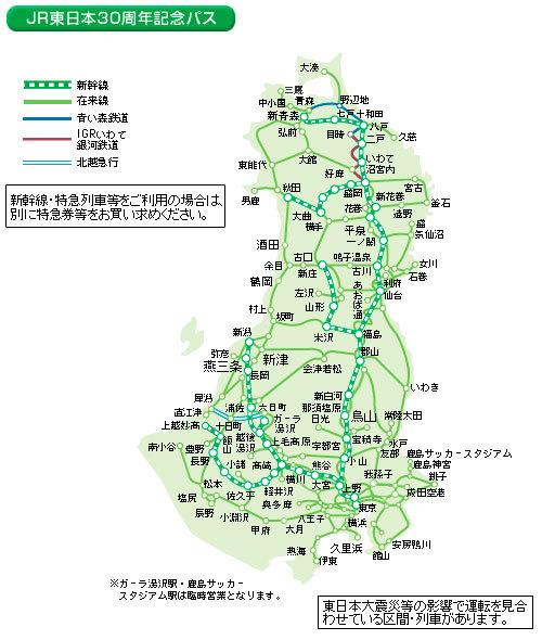 170307_jre30pass_01.jpg
