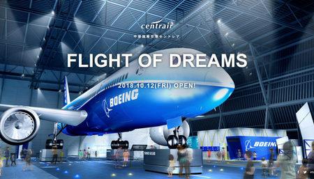 Screenshot_2018-08-10-2018年10月12日金、セントレアに新しい施設が誕生!FLIGHT-OF-DREAMS-840x480.jpg