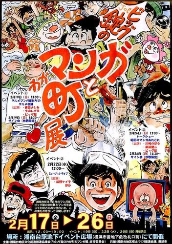 bigjoe_manganowagamachi-ten_omote.jpg
