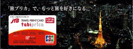 screencapture-www-jtb-co-jp-myjtb-tabiprica-1459234527600.png